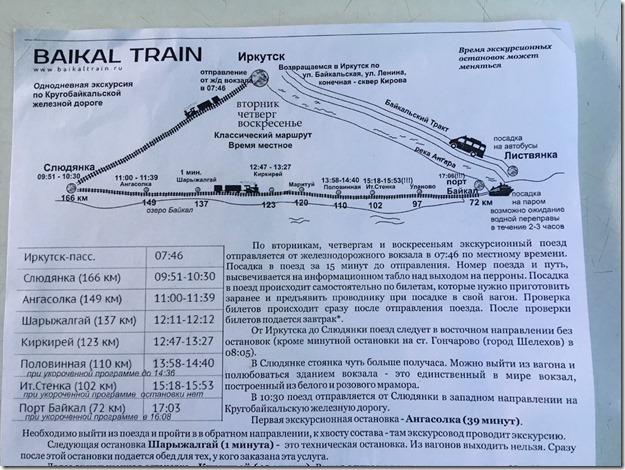 Baikal Train (Large)